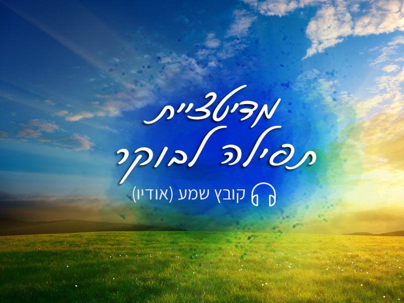 מדיטציית תפילה לבוקר